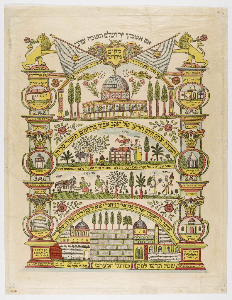 Rosh Hashanah greeting card; back jacket of Yehuda Etzion's Alilot ha-mufti ve-ha-doktor